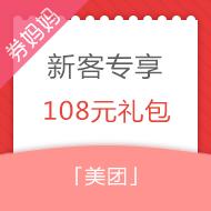 美团新客108元大礼包