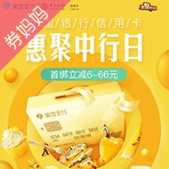 中国银行 X 美团/点评惠聚中行日