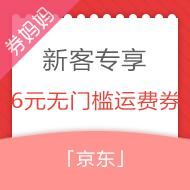 京東6元無門檻全品類運費券