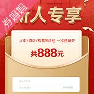 同程网888元新人礼包